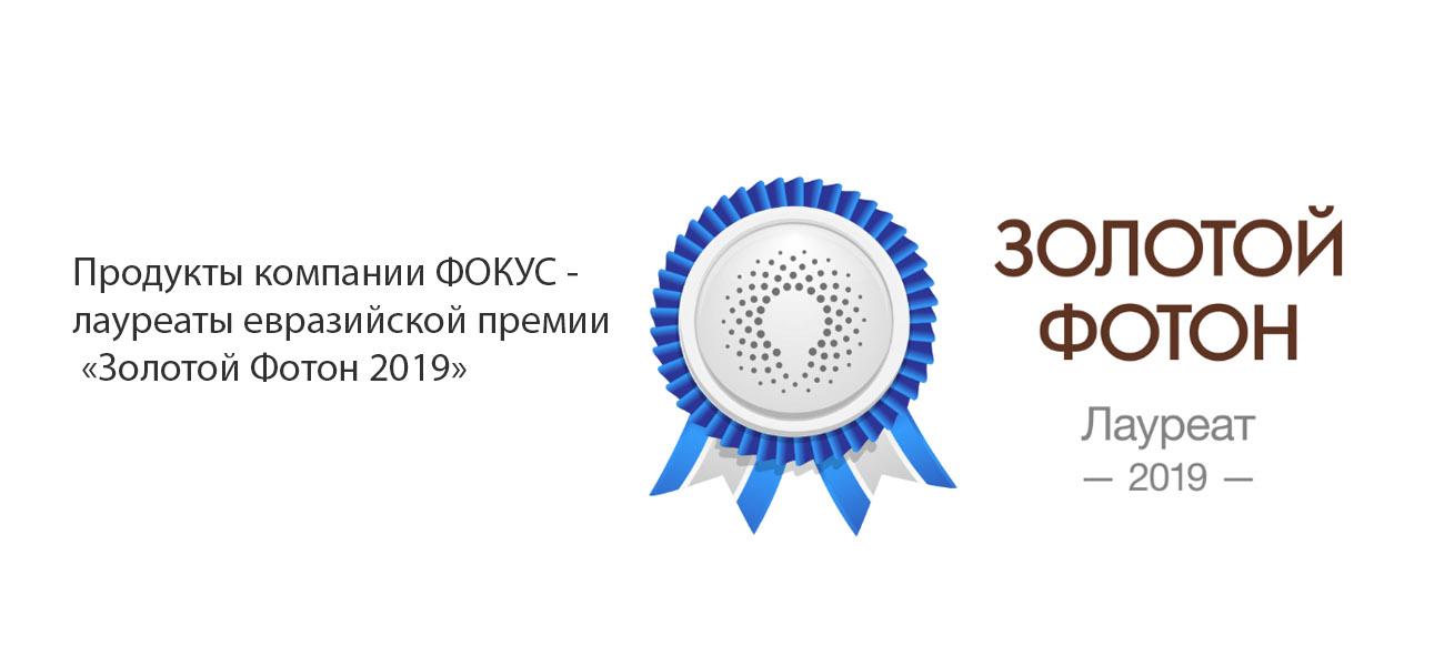 лауреаты евразийской премии «Золотой Фотон 2019»